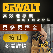 DEWALT WECL 嚙諍踝蕭
